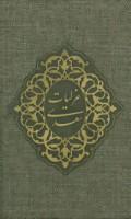 غزلیات سعدی فرشچیان با مینیاتور (2زبانه،گلاسه،کنفی،باجعبه،پلاک دار)