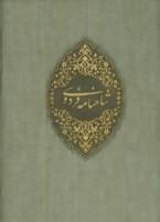 شاهنامه فردوسی شکیبا با مینیاتور (گلاسه،کنفی،باجعبه،پلاک دار)