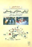 ارزیابی مشارکتی روستایی (انسان شناسی روستایی)