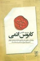 کابوس اتمی (یادداشت های سفر و گزیده کتاب های تازه ای که درباره ایران منتشر شده است)