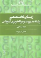 زبان تخصصی رشته مدیریت و برنامه ریزی آموزشی (2زبانه)
