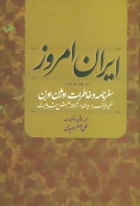 ایران امروز (1907-1906)،(سفرنامه و خاطرات اوژن اوبن سفیر فرانسه در ایران در آستانه جنبش مشروطیت)