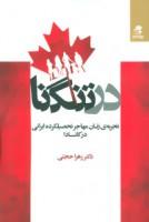 در تنگنا (تجربه ی زنان مهاجر تحصیلکرده ایرانی در کانادا)