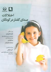 اختلالات صدای گفتار در کودکان
