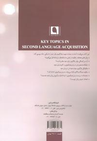 مباحث کلیدی در فراگیری زبان دوم