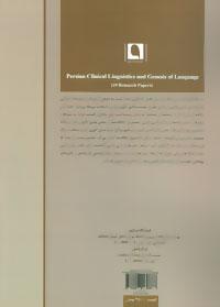 زبان شناسی بالینی فارسی و تکوین زبان (ده مقاله پژوهشی)
