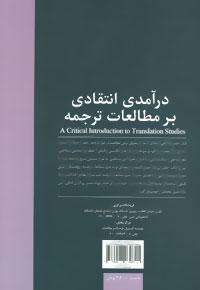 درآمدی انتقادی بر مطالعات ترجمه
