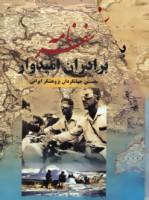 سفرنامه برادران امیدوار (نخستین جهانگردان پژوهشگر ایرانی)،(باقاب)