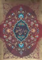 دیوان حافظ (2زبانه،گلاسه،باقاب،لب طلایی)