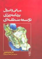 مبانی و اصول برنامه ریزی توسعه منطقه ای