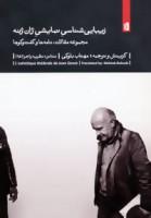 زیباشناسی نمایشی ژان ژنه (مجموعه مقالات،نامه ها و گفت و گوها)،(تئاتر:نظریه و اجرا15)