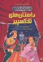 داستان های شکسپیر (ادبیات خفن:ده قصه،ده پرونده)
