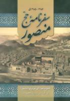 سفرنامه حج منصور (1286-1285ق)