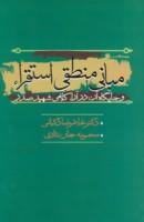 مبانی منطقی استقراء و جایگاه آن در آراء کلامی شهید صدر