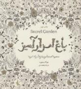 باغ اسرارآمیز (Secret Garden)،(جستجوی گنجینه ی جوهری و کتاب رنگ آمیزی بزرگسالان)