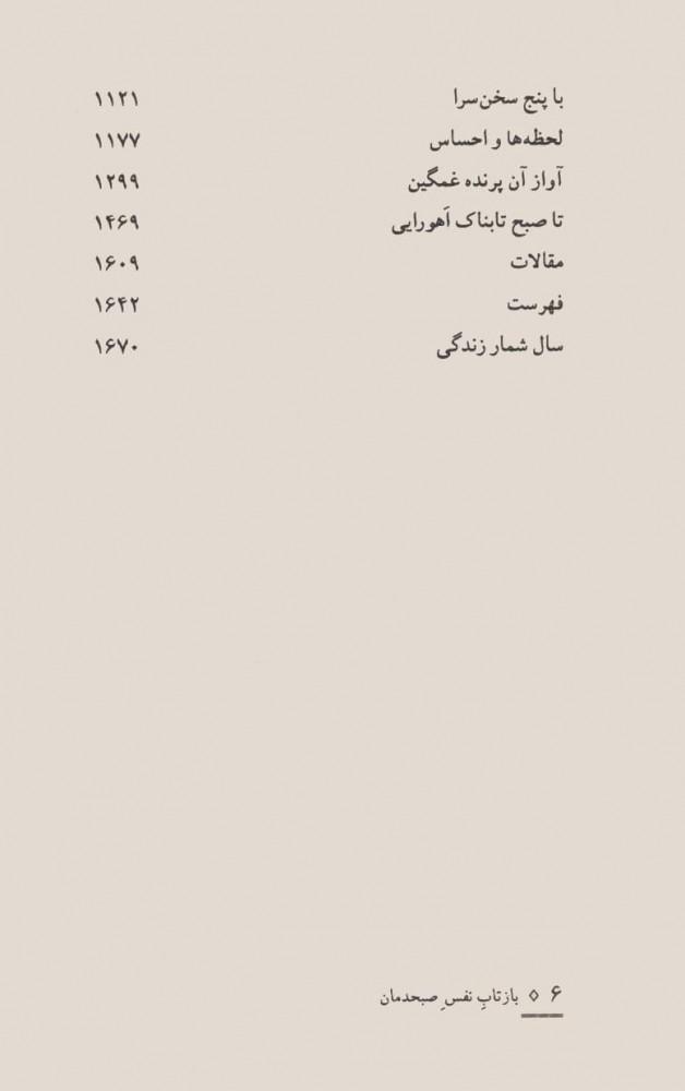 بازتاب نفس صبحدمان (کلیات اشعار)،(2جلدی،باقاب)