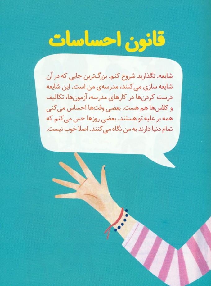 مجموعه راهنمای دختر امروزی (11جلدی،باقاب)