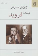 وقتی سارتر، فروید را سوژه میکند!