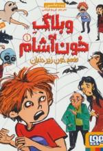 مارکوسِ خون آشام وبلاگ نویس میشود!
