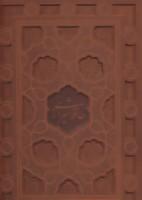 گزیده غزلیات حافظ شیرازی مکری با مینیاتور (2زبانه،گلاسه،باجعبه،چرم،لیزری)
