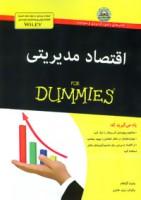 کتاب های دامیز (اقتصاد مدیریتی)