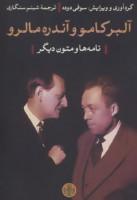 آلبر کامو و آندره مالرو (نامه ها و متون دیگر)