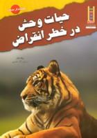 حیات وحش در خطر انقراض (هشدار سبز)،(گلاسه)