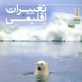 تغییرات اقلیمی (گلاسه)