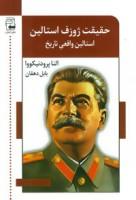 حقیقت ژوزف استالین (استالین واقعی تاریخ)
