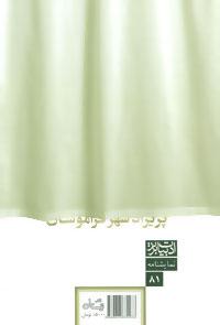 پریزاد شهر فراموشان (ادبیات برتر،نمایشنامه81)