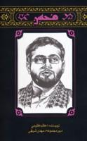 محسن (محسن حاجی حسنی کارگر)،(مهاجران 1)