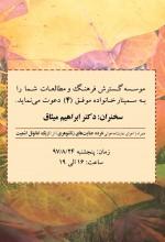 تا ساعاتی دیگر: یک اتفاق مهم فرهنگی در شرق تهران