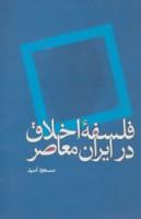 فلسفه اخلاق در ایران معاصر