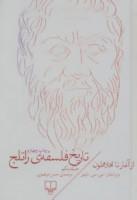 تاریخ فلسفه ی راتلج 1 (از آغاز تا افلاطون)