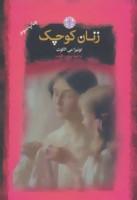 زنان کوچک (رمان های بزرگ جهان)