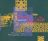 هندسه و تزئین در معماری اسلامی (طومار توپقایی)