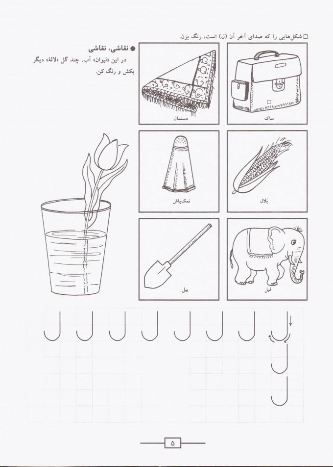کتاب های پیش از دبستان 3 (بخوان،بگو،بنویس! (شامل صداهای ل،ج،چ،خ…))