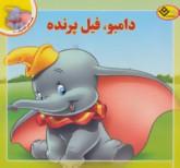 قصه های کلاسیک 2 (دامبو،فیل پرنده)