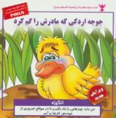 کودک و مهارت های زندگی (جوجه اردکی که مادرش را گم کرد:انگیزه)،(گلاسه)
