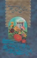 بوستان و گلستان سعدی (5رنگ،2جلدی،گلاسه،باقاب)