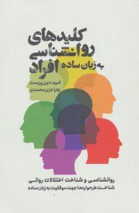 کتاب کلید های روانشناسی افراد