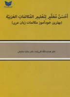 بهترین خودآموز مکالمات زبان عربی (احسن معلم لتعلیم المکالمات العربیه)،(2زبانه)