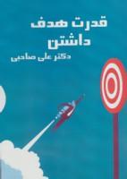 کتاب سخنگو قدرت هدف داشتن (باقاب)