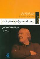رخداد،سوژه و حقیقت (در اندیشه سیاسی آلن بدیو)،(کتاب پولیتیا24)