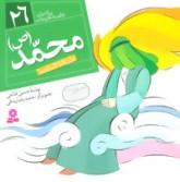 پیامبران و قصه هایشان26 (محمد(ع))،(گلاسه)