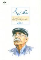 روزگار من و شعر (شصت و سه روایت از زندگی محمد علی بهمنی)