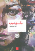 بگو سیب (نمایشنامه ایرانی 82)