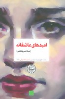 امیدهای عاشقانه (نمایشنامه ایرانی 85)