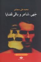جهی،شاعر و باقی قضایا (داستان ایرانی)