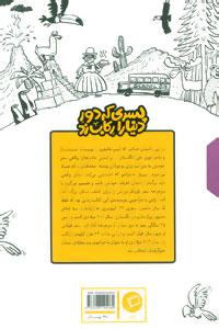 مجموعه پسری که دور دنیا را رکاب زد (3جلدی،باقاب)